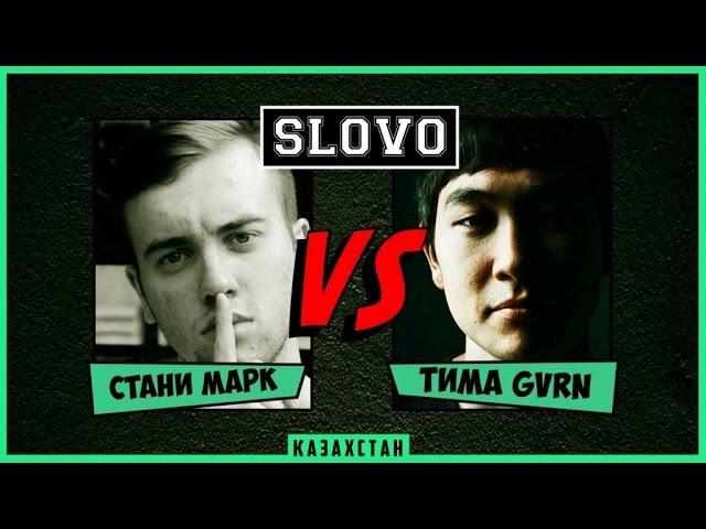 SLOVO Казахстан 1 сезон полуфинал ТИМА GVRN vs СТАНИ МАРК
