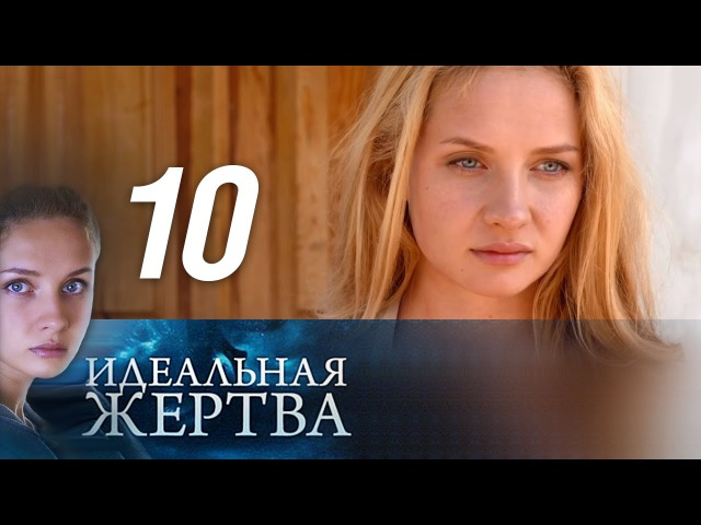 Идеальная жертва 10 серия 2015 Мелодрама @ Русские сериалы