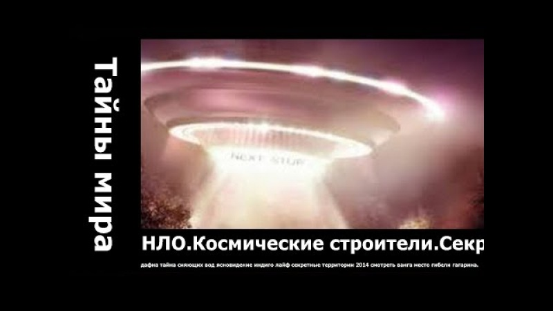 НЛО Космические строители чингисхан фото магия крови чингисхан