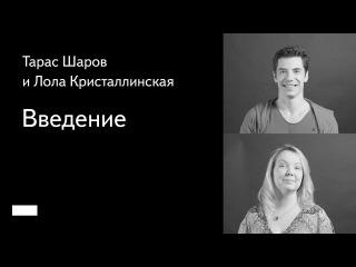001. Школа дизайна  Введение. Тарас Шаров и Лола Кристаллинская
