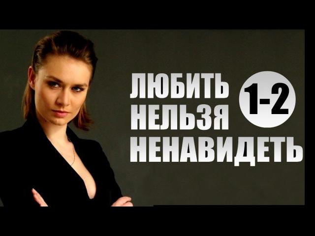 Любить нельзя ненавидеть 1 2 серия 2015 Остросюжетная мелодрама сериал