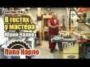 В гостях у мастера 1 Мастерская Юрия Чалова
