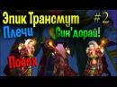 World of Warcraft cобираем красивый трансмут Син'дорай ч 2