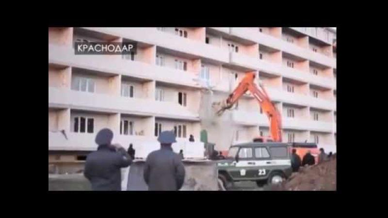 В Краснодаре снесли жилой дом в котором успели купить квартиры 130 семей
