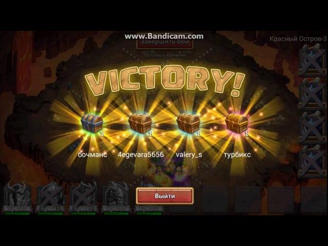 Лава 3 стабильный фарм Битва замков