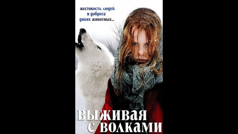 Выживая с волками Survivre avec les loups 2007