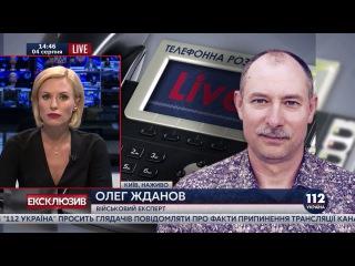 Разведка начинает пугать людей вместо того, чтобы дать разъяснение ситуации на передовой, - Жданов