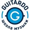 Школа музыки Guitardo