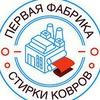 Первая Фабрика Стирки Ковров в Твери