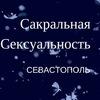 Сакральная Сексуальность. Севастополь.