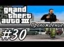 Прохождение GTA 3 миссия 30 Освобождение Канбу
