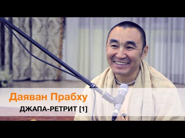 Даяван Прабху - Святое Имя [1] (Джапа-ретрит, Алматы 2016)