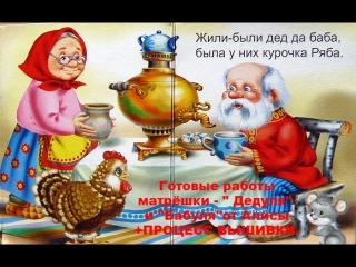 """Готовые матрёшки от Алисы- """"Бабуля""""и """"Дедуля""""+Процесс вышивки! СП""""Волшебная карусель"""""""