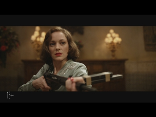 Эта женщина. Фильм «Союзники»