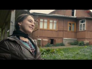 Трейлер. Дочь (2012)