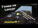 Гонки на Lancer. Каскадерский прыжок из вертолета на мото - GTA: Криминальная Россия (