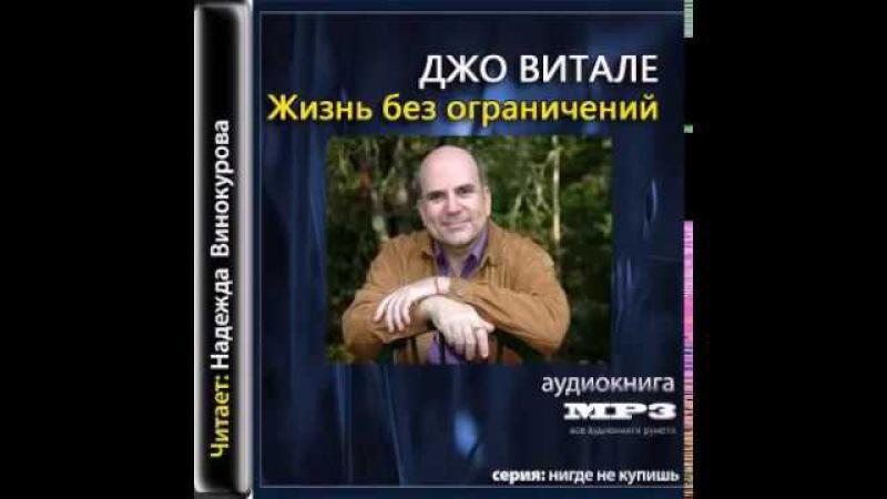 ХООПОНОПОНО Джо Витале Жизнь без ограничений Аудиокнига
