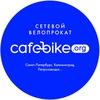 Кафебайк|Сетевой прокат велосипедов