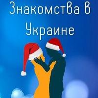 ЗнакомстваУкраїна