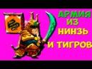 ✔ TOWER CONQUEST АРМИЯ ИЗ НИНЗЬ4 Мультик ИГРА Приключения МУЛЬТ героев Битвы и Сражен