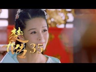 楚乔传 Princess Agents 35