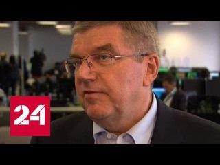 Томас Бах об отстранении российских паралимпийцев: МПК был вынужден принять такое решение