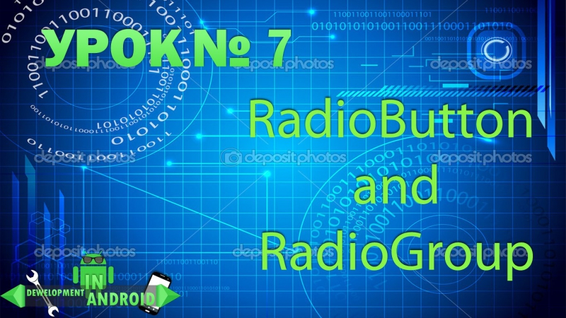 Android обучение Урок and RadioGroup Development in android