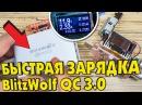 БЫСТРАЯ USB ЗАРЯДКА BLITZWOLF BW-S7 С QUALCOMM QC3.0 АЛИЭКСПРЕСС ИЗ КИТАЯ.