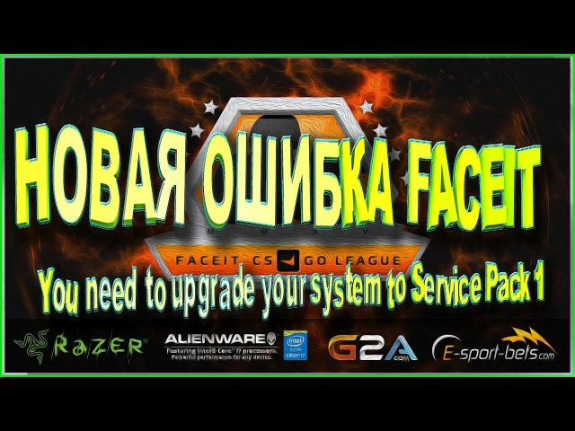 ФИКС АНТИ-ЧИТА FACEIT ОШИБКА You need to upgrade your system to Service Pack 1 .
