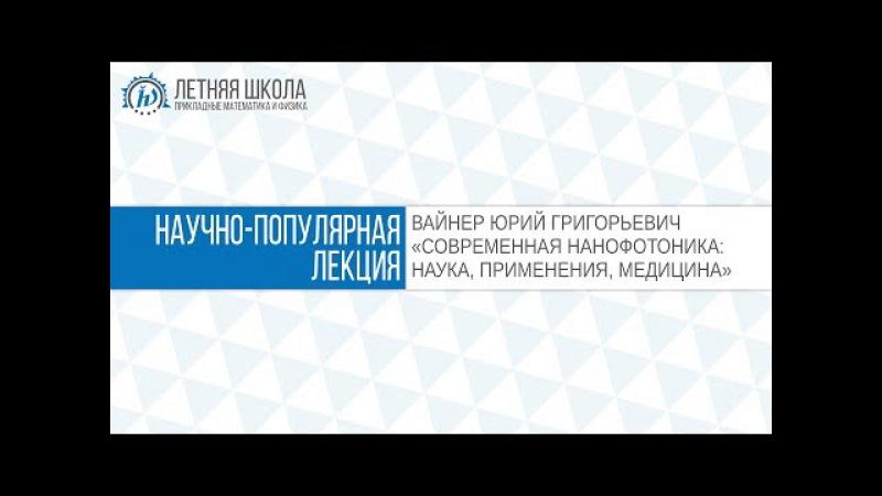 ЛШ ПМФ МФТИ 2017 СОВРЕМЕННАЯ НАНОФОТОНИКА Вайнер Ю Г