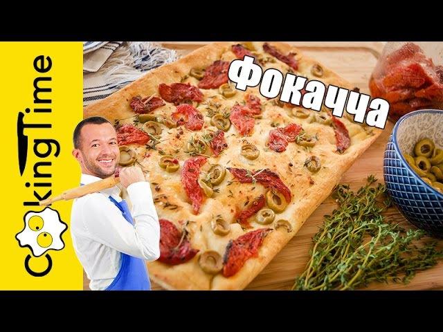 ФОКАЧЧА с оливками и помидорами итальянская лепешка домашний хлеб постный рецепт