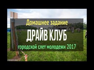 Драйв-клуб. Городской слёт 2017 г.Обнинск