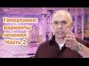 Гипертония - лечение без лекарств - гимнастика Бубновского при гипертонии