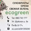 Сухофрукты, Орехи и Свежая зелень в Петрозаводск