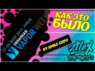Ukrainian Vapor Week by Smile-Expo | как это было