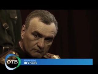 """Анонс многосерийного фильма """"Жуков"""""""