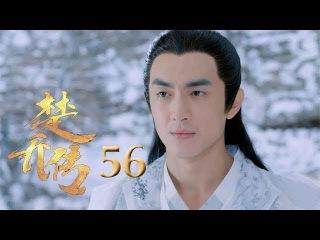 楚乔传 Princess Agents 56