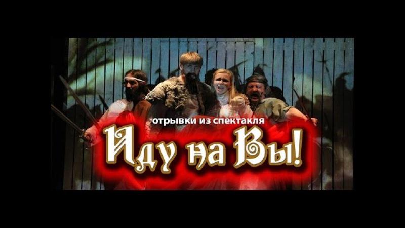 Михаил Задорнов Иду на Вы! отрывки из спектакля (РНДТ)