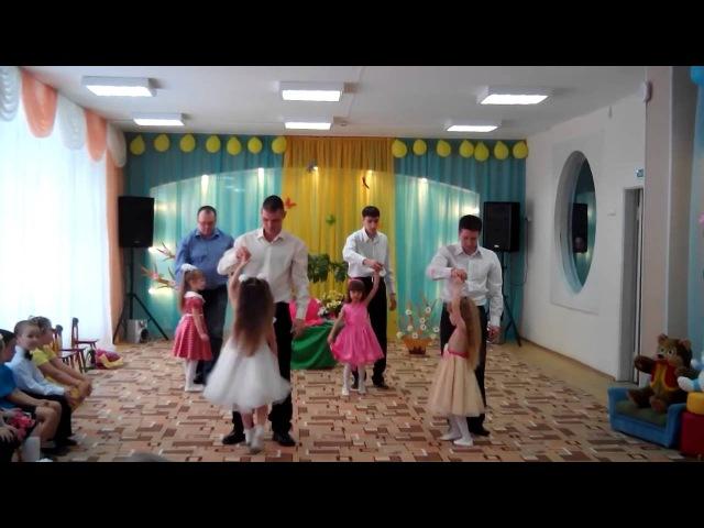 танец пап и дочек До слез