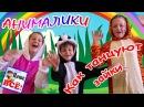 Как танцуют зайки. АНИМАЛИКИ! Танец-игра, видео для детей Наше всё!