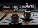 SOFT ROMANTIC JAZZ INSTRUMENTAL AUTUMN JAZZ - BACKGROUND Relaxing Romantic Sensual Music