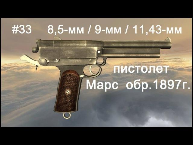 8,5-мм/9-мм/11,43-мм пистолет Марс обр.1897 года. World of Guns: Gun Disassembly 33