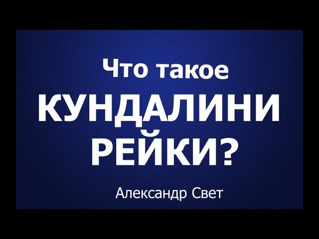 Что такое Кундалини Рейки Александр Свет