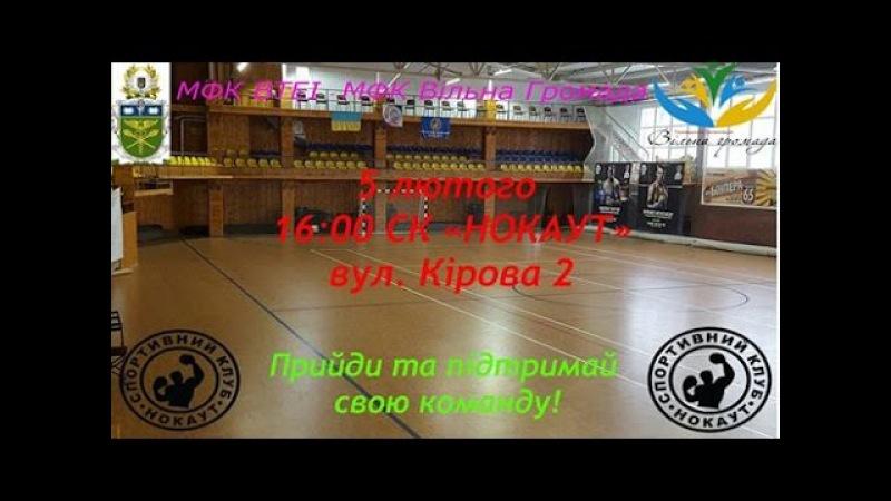 МФК ВТЕІ 3-1 МФК Вільна Громада