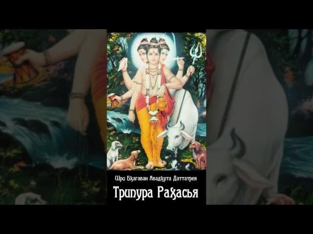 Трипура Рахасья