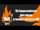 NoF 2017 Баттлы пои Финал Продолжение