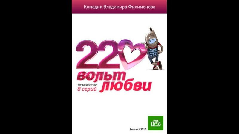 220 вольт любви 1 сезон 3 серия 2010 года