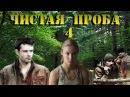 Чистая проба - 4 серия (2011)