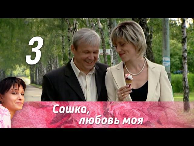 Сашка любовь моя Серия 3 2007 Мелодрама @ Русские сериалы
