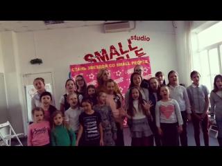 #мывместе с марией струве  #струвемария#марияструве#small_people_khv#small_people#smallpeople#вокал#студиятанцев#гимндобра